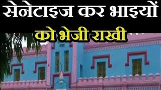 Varanasi Hindi News | कारागार में राखी बांधने आई बहनों से ली राखी, सेनेटाइज कर भाइयो को भेजी राखी