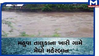 Muhwa તાલુકાના ખારી ગામે મેઘો મહેરબાન | Rain | Mantavyanews |