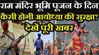 Ayodhya Ram Mandir Bhoomi Poojan | Ayodhya On High Alert, बढ़ाई गई रामलला की सुरक्षा, देखें पूरी खबर