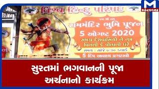 Suratમાં ભગવાનની પૂજા અર્ચનાનો કાર્યક્રમ | Ayodhya | Mantavyanews |