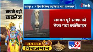Chhattisgarh News || 7 दिन के लिए बंद किया गया राजभवन