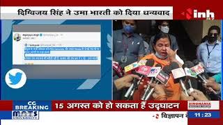 Madhya Pradesh News || Digvijaya Singh का Uma Bharti को लेकर ट्वीट