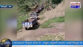 धार जिले में लगातार बढ़ रहे अवैध खनन के मामले राजस्व विभाग को लगा रहे लाखो का चूना! #bn #mp
