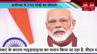11:30 पर Ayodhya में लैंडिंग…ये है अयोध्या में PM Modi का प्रोग्राम
