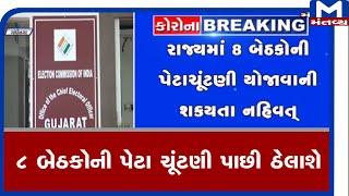 8 બેઠકોની પેટા ચૂંટણી પાછી ઠેલાશે | Election | Mantavyanews