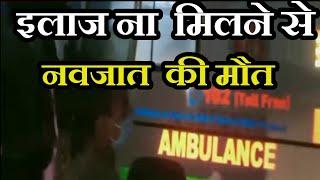 Jalaun Hindi News  | गर्भवती महिला का सड़क पर हुआ प्रसव, इलाज ना  मिलने से नवजात  की मौत  | JAN TV
