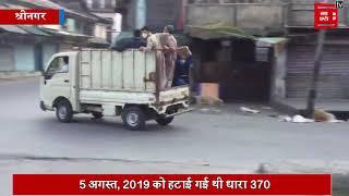 धारा 370 का खौफ: पुलिस ने लगाया दो दिन का कर्फ्यू