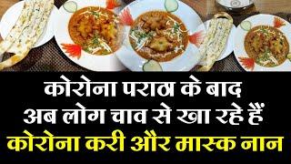 कोरोना पराठा के बाद अब लोग चाव से खा रहे हैं 'कोरोना करी' और 'मास्क नान',