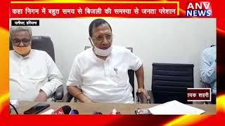 PANIPAT : विधायक प्रमोद विज ने लगाए नगर निगम पर भ्रष्टाचार के आरोप ! ANV NEWS HARYANA !