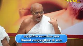 Acharya Ratna Sunder Surishwar Ji Maharaj | Date:-11/7/20 | आचार्य रत्ना सुंदर सुरिश्वर जी महाराज