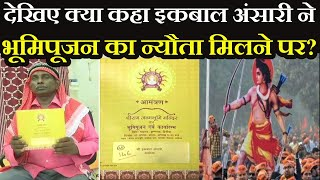 Ram Mandir Bhoomi Poojan | भूमि विवाद मामले के पूर्व मुकदमेबाज इकबाल अंसारी को भूमिपूजन का न्यौता