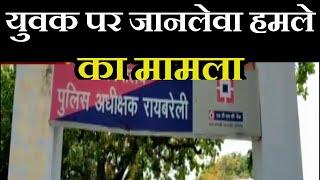 Rae Bareli Hindi News | युवक पर जानलेवा हमले का मामला, नहीं किया मामंला दर्ज , एसपी को सौपा ज्ञापन