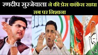 RAJASTHAN | कांग्रेस प्रवक्ता रणदीप सुरजेवाला ने की प्रेस कांफ्रेंस | JANTV |