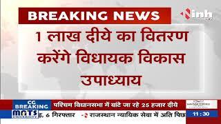 Chhattisgarh News || विधायक Vikas Upadhyay बांटेंगे दीये
