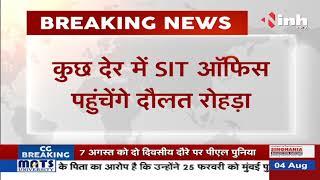 Chhattisgarh News || जीरम नक्सली हमले की जांच