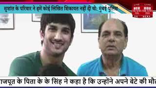 Sushant के परिवार ने हमें कोई लिखित शिकायत नहीं दी थी: Mumbai Police