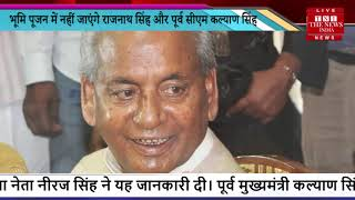 राम मंदिर भूमि पूजन में नहीं जाएंगे राजनाथ सिंह और पूर्व CM कल्याण सिंह