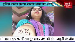Uttar Pradesh // श्रीराम की सबसे बड़ी मुस्लिम भक्त, हाथ पर बनवाया श्रीराम नाम का टैटू