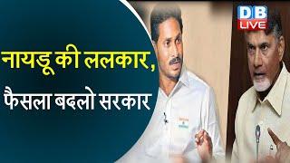 N. Chandrababu Naiduकी ललकार, फैसला बदलो सरकार | Andhra Pradesh में तीन राजधानियों का विरोध |#DBLIVE