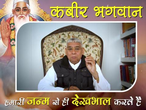 कबीर भगवान हमारी जन्म से ही रक्षा करते हैं    संत रामपाल जी महाराज सत्संग   