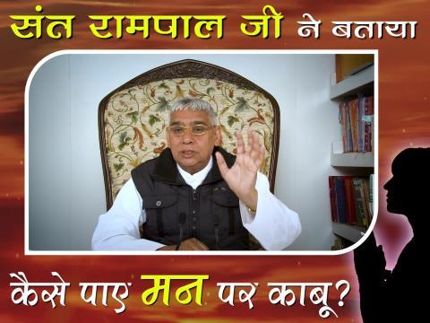 संत रामपाल जी ने बताया कैसे पाए मन पर काबू    संत रामपाल जी महाराज सत्संग   