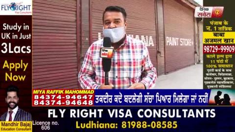 Ludhiana की इस जगह से Supply हुई थी ज़हरीली शराब, देखें Exclusive Ground Report