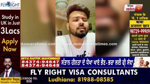 Rakhdi | Diljaan | New Punjabi Song 2020 | Dainik Savera