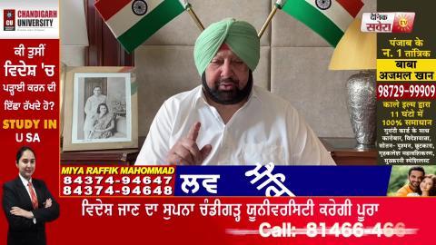 ज़हरीली शराब से गई 111 जानें, CM Captain ने दोषियों को पकड़ने के लिए अफसरों को दिए 2 दिन
