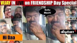 Vijay தன் நண்பர்களுடன் Video call, FRIENDSHIP Day Special