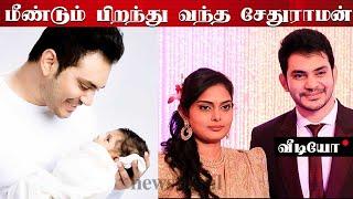 மீண்டும் பிறந்து வந்த சேதுராமன் | Late actor Doctor Sethuraman's wife Uma delivers a baby boy