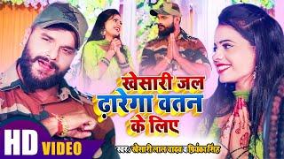 #VIDEO | #Khesari Lal Yadav | खेसारी जल ढारेगा वतन के लिए | #Priyanka Singh | Bolbum Song 2020