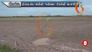 PORBANDAR  પોરબંદરમાં ખેતીની જમીનમાં રીસર્વેની માંગણી03 08 2020