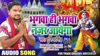 #Gunjan Singh   Bhagwa Hi Bhagwa Nazar Aaye Ga   भगवा ही भगवा नज़र आयेगा   Jai Shree Ram
