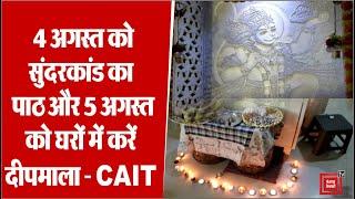 श्री राम मंदिर के निर्माण के प्रारंभ होने के अवसर पर व्यापारियों ने किया सुंदरकांड का पाठ