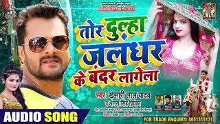 #Khesari Lal Yadav | तोर दूल्हा जलंधर के बंदर लागत बा | #Antra Singh | Bhojpuri Song 2020