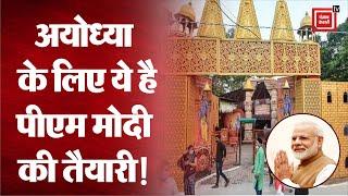 Ram Mandir Bhoomi Pujan : जानिए Ayodhya में PM Modi का क्या है प्रोग्राम