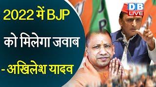 2022 में BJP को मिलेगा जवाब- Akhilesh Yadav | Akhilesh ने क्यों दिलाई योगी को 2022 चुनाव की याद |