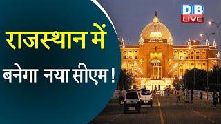rajasthan में बनेगा नया सीएम ! | ना Sachin pilot , ना AshoK gehlot किसके हाथ होगी सत्ता ?