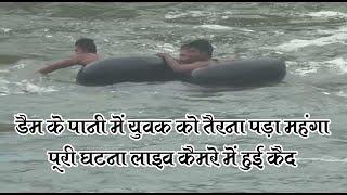 अकोला - डैम के छोड़े गए पानी में युवक को तैरना पड़ा महंगा, मछुआरों ने बचाई जान