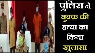 Amethi Crime News | Police  ने युवक की हत्या का किया खुलासा, पत्नी, भाजे समेत 4 को किया गिरफ्तार