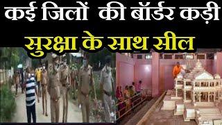 Ram Mandir Bhoomi pujan | भूमि पूजन को लेकर तैयारी तेज, कई जिलों  की बॉर्डर कड़ी सुरक्षा के साथ सील