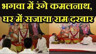 भगवा में रंगे कमलनाथ ने किया सुंदर कांड का पाठ, कहा- साकार हो रहा है राजीव जी का राम मंदिर का सपना