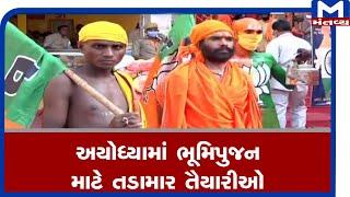 Ayodhyaમાં ભૂમિપુજન માટે તડામાર તૈયારીઓ  | Ayodhya | Mantavyanews |