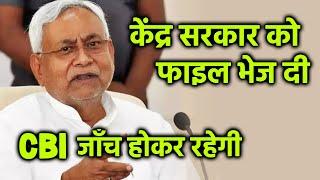 Breaking News: Bihar CM Nitish Kumar Ne Bhej Di CBI Ke Jaanch Ki File | Sushant Ko Milega Nyay
