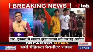 Chhattisgarh News || भूमिपूजन से पहले BJYM का भगवामय छत्तीसगढ़ अभियान
