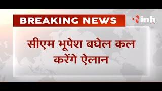 Chhattisgarh News || CM Bhupesh Baghel का ऐलान, तेंदूपत्ता संग्राहकों के लिए बीमा योजना