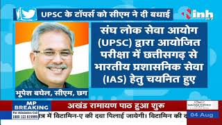 Chhattisgarh News || CM Bhupesh Baghel का Tweet - UPSC के टॉपर्स को दी बधाई