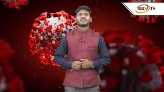 SSVTV NEWS 11.30AM 02-08-2020