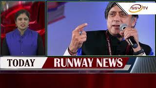 SSVTV RUNWAY NEWS 3-08-2020