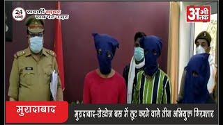 मुरादाबाद-रोडवेज़ बस में लूट करने वाले तीन अभियुक्त गिरफ़्तार